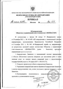 Приказ об аккредитации ООО «ЭКОМАСТЕР»