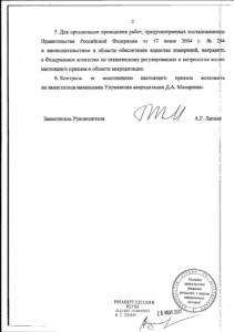 Приложение к аттестату аккредитации 2