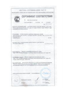 сертификат соответствия ЭКО НОМ