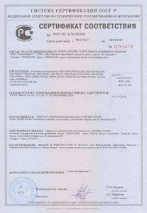 Сертификат соответствия Геррида